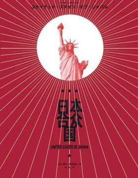 日本合众国 一出发生在美国本土的抗日神剧 新锐华裔科幻作家徐泰哲