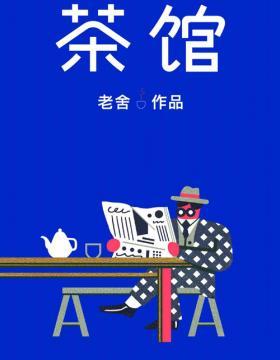 作家榜经典:茶馆 收录《茶馆》《龙须沟》!老舍传世经典,写尽人生百态,值得一读再读!