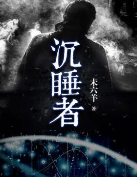沉睡者 中国版的《刺客信条》《盗梦空间》!深入DNA探究犯罪的真相!