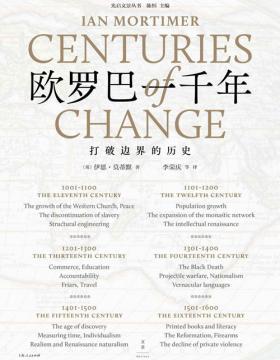 欧罗巴一千年 : 打破边界的历史 11世纪到20世纪的欧洲,见证了人类的种种变革,才有了我们今天熟悉的现代生活