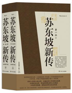 苏东坡新传 李一冰著 以诗词为主线,串连苏轼跌宕的人生轨迹 以史料为依据,再现北宋的文化与时局