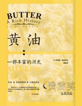 黄油 : 一部丰富的历史 讲述了一种古老油脂的前世今生