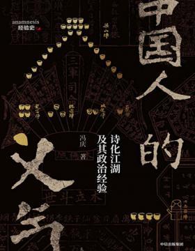 中国人的义气 一代人的集体记忆离不开肝胆相照与铁血豪情