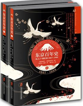 东京百年史:从江户到昭和1867-1989 上下全两册 东京史的不朽名著,首次引入中国
