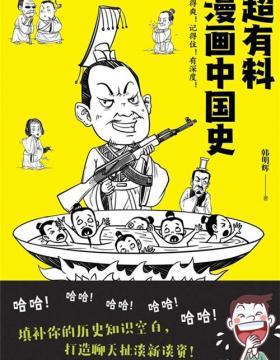 超有料漫画中国史 一部让你读得爽、记得住、有深度的漫画中国史!填补你的历史知识空白,打造聊天扯淡新谈资!