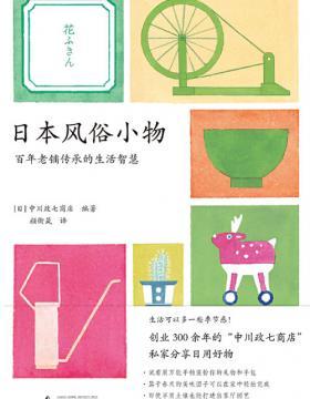 日本风俗小物 日本百年老铺的节气生活智慧与日常小物分享