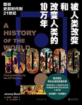 被人类改变和改变人类的10万年:图说史前时代到21世纪 西点军校学生必读的历史通识课