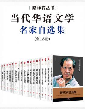 当代华语名家自选集典藏版(套装共18册)佳作荟萃,巨星云集,一本书读懂一个作家