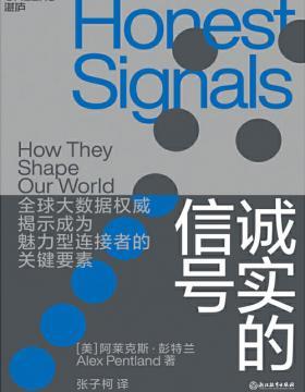诚实的信号 如何在社交网络之中成为魅力型连接者?全球大数据权威彭特兰重磅揭秘社交中最关键的4大信号