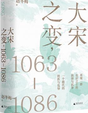 大宋之变:1063—1086 揭示大宋之变的错综因果和历史真相,探究北宋兴衰深层根源