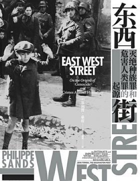 东西街:灭绝种族罪和危害人类罪的起源 回忆录与小说体裁的完美结合,带你追溯灭绝种族罪与危害人类罪的起源
