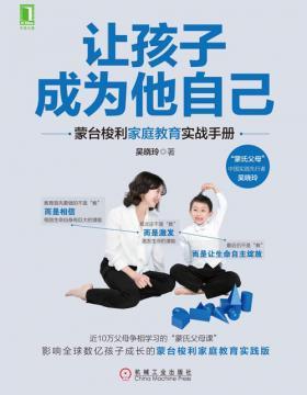 """让孩子成为他自己:蒙台梭利家庭教育实战手册 """"蒙氏父母""""中国实践先行者吴晓玲新作"""