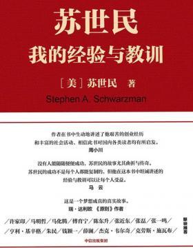 苏世民:我的经验与教训 一本书读懂从白手起家到华尔街新国王的传奇人生