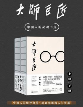 大师巨匠 百年大师,世纪巨匠,打造中国人的灵魂书房 大师们的智慧、风骨、气节,是中国人精神的典范