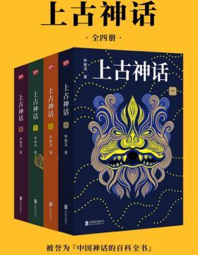 上古神话:全四册 上古神话百科全书,中国一切神话、传说和文明源头的秘密
