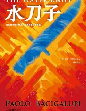 水刀子 在科幻大神预言的干旱末日中,抢夺一线生机!雨果奖得主巴奇加卢皮代表作