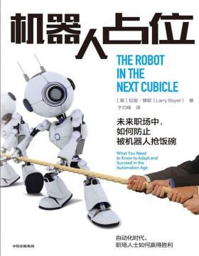 机器人占位:未来职场中,如何防止被机器人抢饭碗 自动化时代,职场人士如何赢得胜利