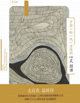 """中国""""轻一代""""女性的心灵图谱 十五个匪夷所思的故事 十五幅发人深思的人性图谱"""