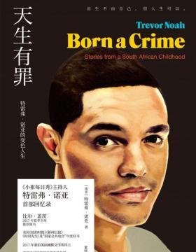 """天生有罪:特雷弗·诺亚的变色人生 挺中国的美国国民脱口秀主持人""""崔娃""""一鸣惊人的成长经历"""