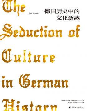 德国历史中的文化诱惑 德国人的文化迷恋如何导致了纳粹灾难?