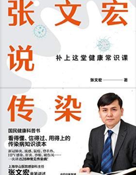 张文宏说传染 上海华山医院感染科主任张文宏亲笔讲述!国民健康科普书!