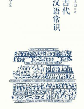 古代汉语常识 语言学大师王力专力编写,古代汉语初学者入门必备