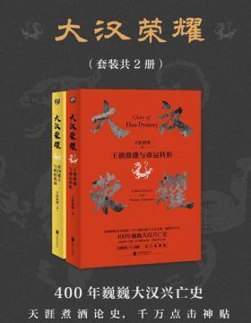 大汉荣耀(套装共2册) 一本书读懂400年巍巍大汉兴亡史