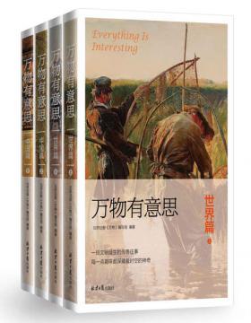 万物有意思(中国篇+世界篇)(套装4册)八十余个历史之谜,穿越千年时光,此刻扑面而来
