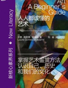 人人都该懂的艺术 一本书读懂艺术的主要话题和作品 掌握艺术鉴赏方法,认识自己、历史和我们的文化
