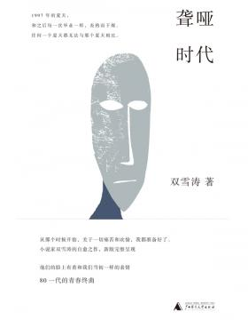 聋哑时代 小说家双雪涛的自愈之作,为聋哑时代的失声者作传,这本书,是我们的眼睛,我们的耳朵