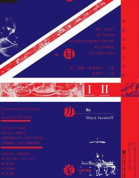 帝国边缘:英国在东方的征服与收藏:1750—1850年(全2册)
