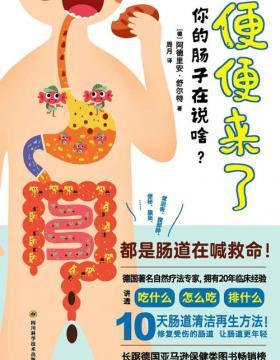 便便来了:你的肠子在说啥? 常沮丧、腹部胖、便秘、腹胀都是肠道在喊救命!修复受伤的肠道,让肠道更年轻!