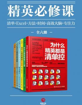 精英必修课(全6册):Excel+方法+时间+高效大脑+专注力 找到天赋,不如找对方法,解锁精英必备工作术