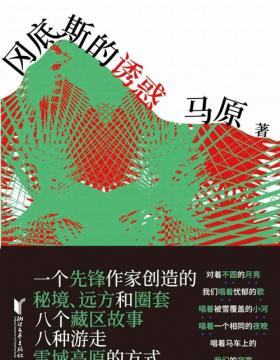 冈底斯的诱惑 马原藏区小说精品 八个藏区故事,八种游走雪域高原的方式