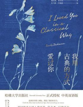 我用古典的方式爱过你 美国传奇诗人艾米莉金森至美双语诗集 她孤独成诗,写尽生命无声告白