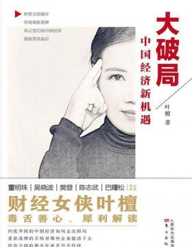 大破局:中国经济新机遇 财经女侠叶檀犀利对焦房价、投资、汇率、房产税、中美贸易战等多个经济问题