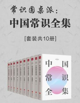 常识圆桌派:中国常识全集(套装共10册) 中国传统文化百科全书,中国人必备的文化常识书