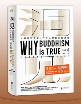 洞见:从科学到哲学,打开人类的认知真相 2000多年前的领悟和智慧,现代视角下的烦恼和苦