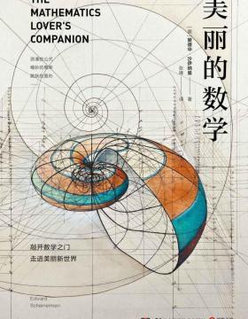 美丽的数学 一本独具特色的数学科普书 带你敲开数学之门,走进美丽新世界!