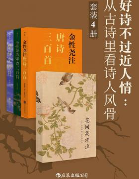 好诗不过近人情:从古诗里看诗人风骨 套装共4册 名家注译世代相传的国学经典