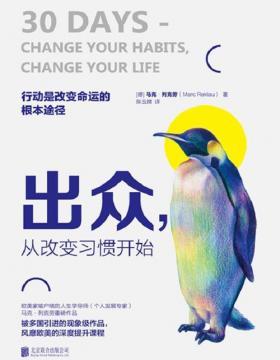 出众,从改变习惯开始 迈向卓越人生的七大习惯法则 行动是改变命运的根本途径