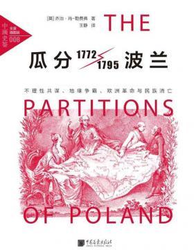瓜分波兰1772-1795 不理性共谋、地缘争霸、欧洲革命与民族消亡