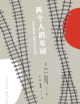 """两个人的车站:布拉金斯基、梁赞诺夫名作集 几代人的荧幕记忆""""悲喜三部曲"""",风靡中国的俄罗斯喜剧大师"""