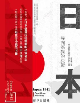 日本1941:导向深渊的决策 一本书了解日本偷袭珍珠港前的决策幕后