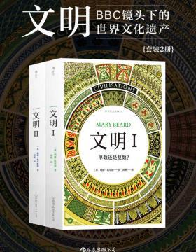 文明:BBC镜头下的世界文化遗产(套装2册)横跨五大洲,纵览数千年世界文明画卷