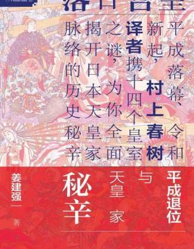 皇宫日落:平成退位与天皇家秘辛(套装全2册)平成落幕、令和新起,为你全面揭开日本天皇家脉络的历史秘辛