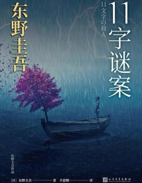 东野圭吾作品:11字谜案 探索人性之恶的双生之作 是一本风格迥异的杰作