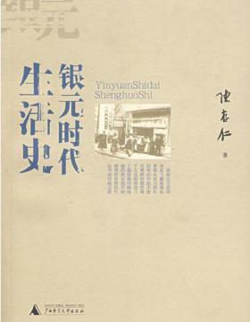 银元时代生活史 一位老中医的民国生活札记 描述了上海近半个世纪的物价变动