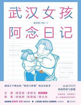 """武汉女孩阿念日记 感动万千网友""""阿念与外婆""""的真实故事,记录2020年抗疫的爱与温暖。一本特殊时期真正的""""中国故事"""""""