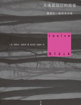 直到世界反映了灵魂最深层的需要 2020年诺贝尔文学奖作品美国女诗人露易丝·格丽克